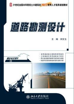 17493-道路勘测设计-刘文生_复制