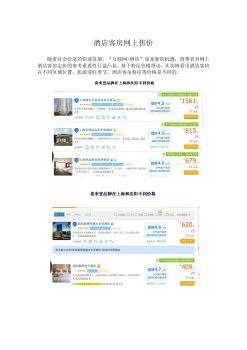 酒店客房网上售价电子书