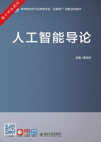 32305-人工智能導論宣傳畫冊