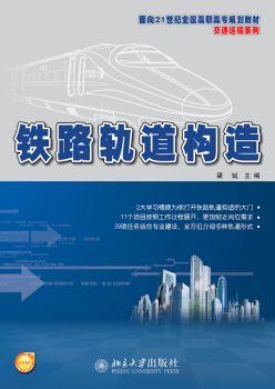 23153-鐵路軌道構造_復制