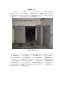 人防地下室电子宣传册
