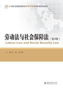 28356~勞動法與社會保障法(第3版)~李瑞,李文麗