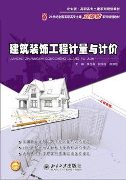 20055-建筑与装饰工程计量与计价电子杂志