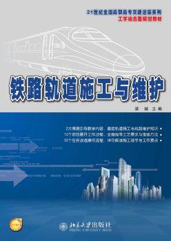 23524-鐵路軌道施工與維護_復制