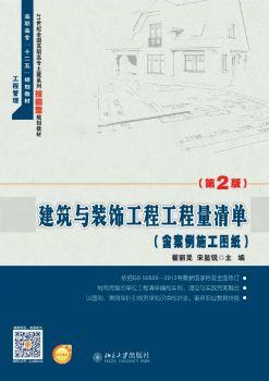 25753~建筑与装饰装修工程工程量清单(第二版)~翟丽旻等电子画册
