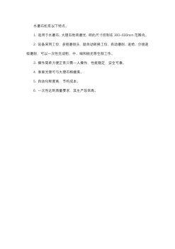 水磨石机电子宣传册