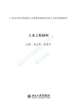 16792_土木工程材料_赵志曼_复制