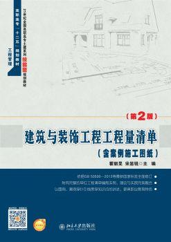 25753~建筑与装饰装修工程工程量清单(第二版)~翟丽旻等电子刊物