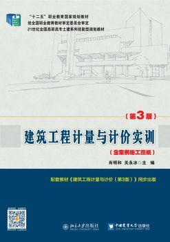 25345- 建筑工程计量与计价实训(第3版)  -肖明和_复制