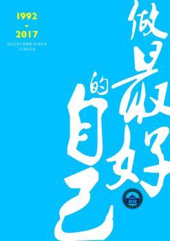 武汉大学行管88毕业25周年纪念