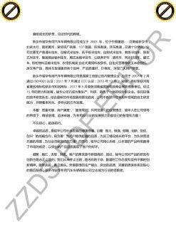 新乡市骏华专用汽车车辆有限公司电子画册