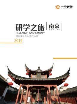 寻天下文枢 品六朝古韵—南京研学之旅等你来体验宣传画册