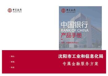 中行-沈阳工信局专属金融服务方案宣传画册