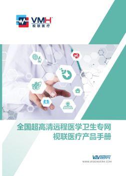 【小】2版-新医疗手册7.16封面加书脊,电子期刊,电子书阅读发布