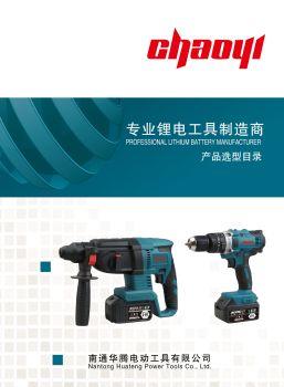 chaoyi锂电工具手册 电子书制作平台