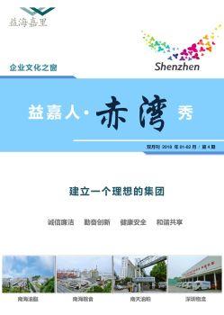 《益嘉人·赤湾秀》企业文化之窗(2018年第1期   总第4期)电子画册