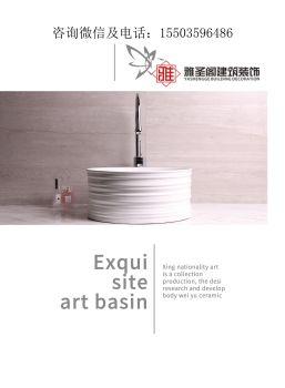 卫浴艺术盆2019画册ysg 电子杂志制作平台