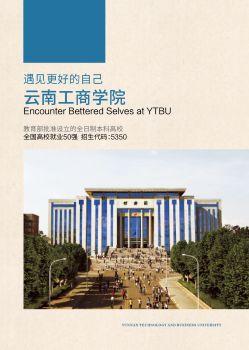 云南工商学院2020单招简章 电子书制作软件