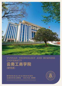 云南工商学院2021年报考指南电子宣传册 电子书制作软件