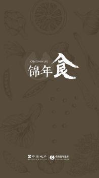 锦年食电子画册