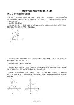 一次函数中的四边形存在性问题(练习题)电子书