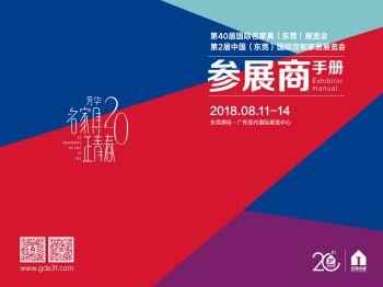 第40届名家具展参展商手册
