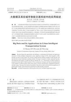 大数据及其在城市智能交通系统中的应用综述_陆化普宣传画册