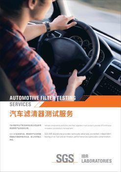 SGS汽车滤清器测试服务 电子书制作平台