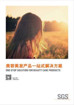 SGS美容美发产品一站式解决方案电子宣传册