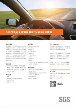 SGS汽车安全玻璃检测及E-MARK认证服务电子刊物
