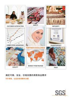 SGS HALAL清真食品认证电子画册