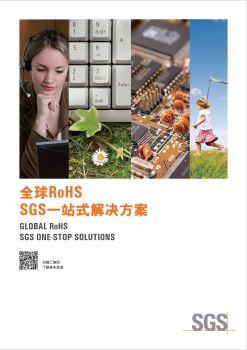 SGS 全球RoHS一站式解决方案,3D翻页电子画册阅读发布平台