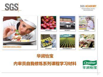 内审员自我修炼系列课程学习材料六:ISOTS22002-42011 食品安全前提方案 食品包装生产电子画册