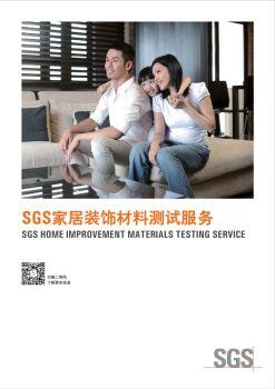 SGS家居装饰材料测试服务电子画册