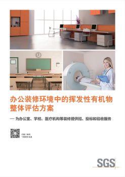SGS办公环境中的挥发性有机物装修整体评估方案三折页电子杂志