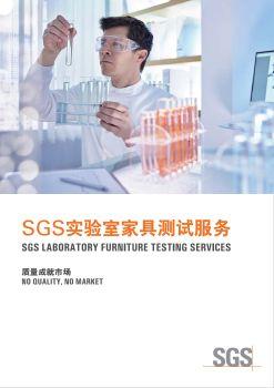 SGS实验室家具测试服务电子画册
