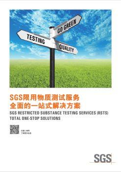 SGS限用物质测试服务一站式解决方案,翻页电子画册刊物阅读发布