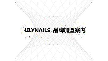LILY NAILS品牌介绍册电子书