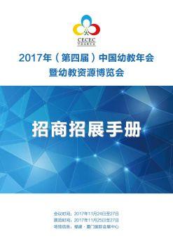 2017中国幼教年会暨幼教资源博览会 招商招展手册