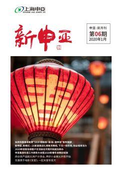 新申亚双月刊第06期-2020年1月,在线电子相册,杂志阅读发布