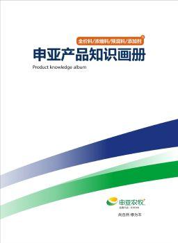申亚产品知识画册,电子书免费制作 免费阅读