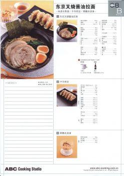 201809B东京叉烧酱油拉面 味渍半熟蛋 中华煎饺 黑糖冰淇淋电子刊物