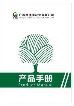 果博园产品手册