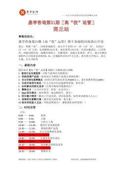 5月14.15号商丘站—31期【高校运管】电子画册