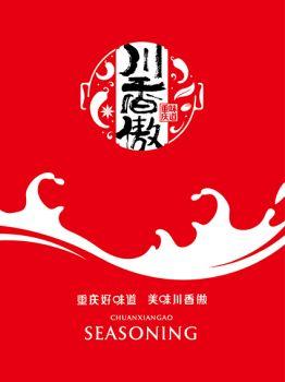 重慶香納匯食品有限公司 電子雜志制作平臺