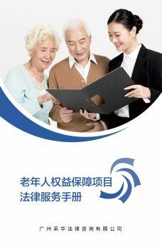 老年人权益维护宣传手册