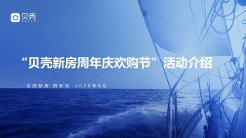 贝壳新房周年庆活动介绍20200422电子刊物