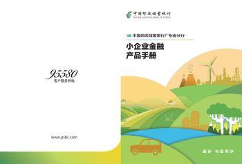 小企业金融产品手册