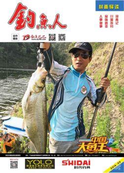 钓鱼人杂志9月刊