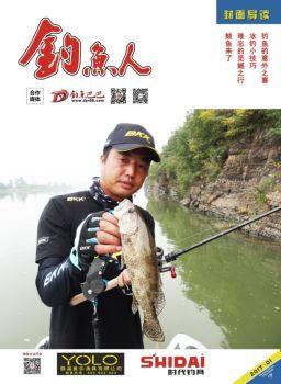 2017年1月刊  钓鱼人